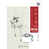 北京大学附属小学校园读本--古诗文诵读.一年级.上册
