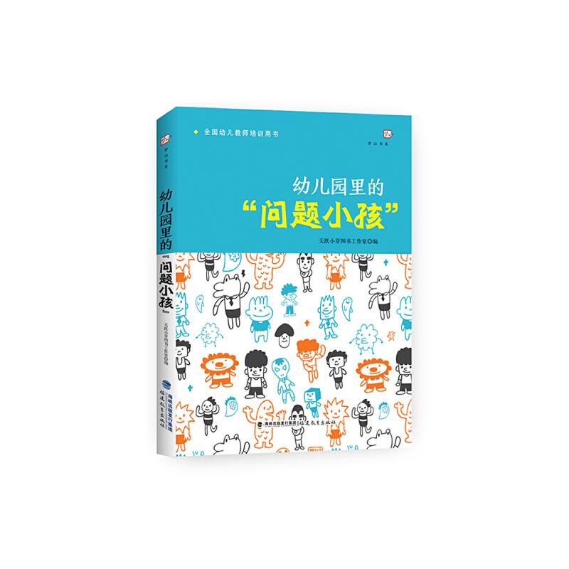 幼儿园里的问题小孩(全国幼儿教师培训用书)<梦山书系>
