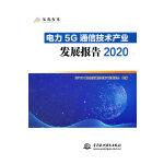 电力5G通信技术产业发展报告2020