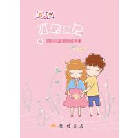 丹丹怀孕日记――80后妈妈漫画幸福孕事