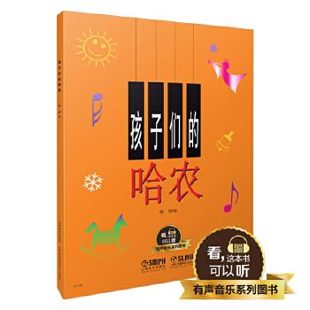 """孩子们的哈农 有声音乐系列图书 (本书属于""""看,这本书可以听""""有声音乐图书系列丛书之一。利用二维码技术,让读者通过app软件可以看到乐谱,并且听到乐谱的示范演奏。)"""
