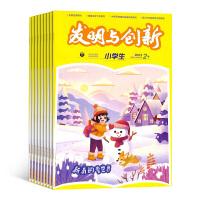 发明与创新杂志小学版 少年科普期刊图书2019年10月起订全年订阅 杂志铺