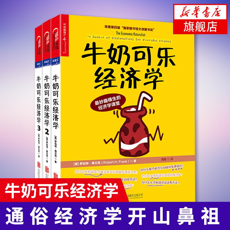 牛奶可乐经济学1+2+3套装3册 罗伯特弗兰克 金融经济学理论管理经济学 投资理财通俗读物书籍 经济学入门读物正版书籍