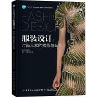 服装设计:时尚元素的提炼与运用 中国纺织出版社