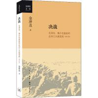 决战 *、蒋介石是如何应对三大战役的(增订版) 生活读书新知三联书店