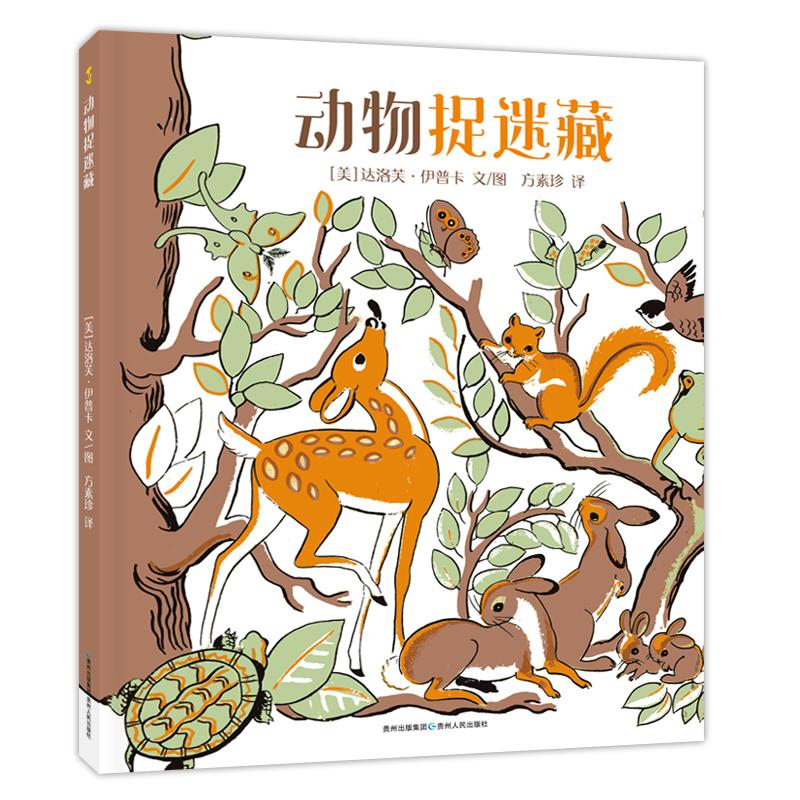 动物捉迷藏20世纪50年代关于动物的经典图画书,带小朋友认领不同的动物,充满了复古的魅力,还可以在家中互动。台湾资深儿童文学作家、翻译家、阅读推广人方素珍倾情翻译。(蒲公英童书馆出品)