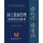 ��土管理法律知�R�x本(以案�法版)
