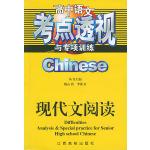 高中各科考点透视与专项训练丛书・语文・现代文阅读