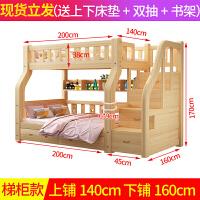 上下床双层床上下铺木床两层床多功能儿童床实木高低床 梯柜款 上140下160 其他
