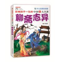 影响孩子一生的中国十大名著 聊斋志异(注音) 9787530119129