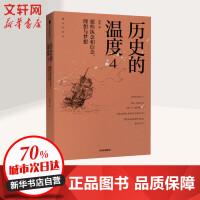 历史的温度 4 那些执念和信念、理想与梦想 中信出版社