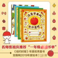 吉竹伸介想象力绘本:这是苹果吗也许是吧系列(4册) 甘肃少年儿童出版社