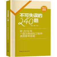 不可失误的240题 中国建筑工业出版社