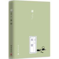 茶馆(2019全新精装修订版)
