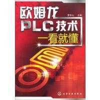 【二手旧书8成新】欧姆龙PLC技术看就懂 9787122177827