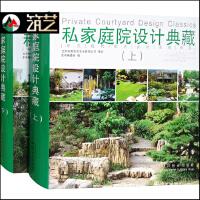 私家庭院设计典藏 两本一套 中式欧式现代田园乡村混搭风格别墅豪宅住宅庭院景观设计书籍