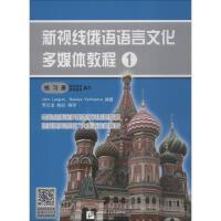 新视线俄语语言文化多媒体教程1练习册 北京语言大学出版社