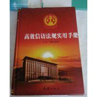 正版现货-高效信访法规实用手册(全三卷)