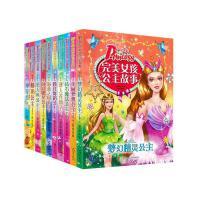 完美女孩公主故事(全十册)注音版3-6-9周岁公主故事书 梦想与成长故事