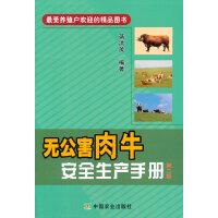 无公害肉牛安全生产手册第二版