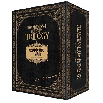 新思文库·欧洲中世纪三部曲(套装全3册)《纽约时报》畅销书、著名通俗历史作家震撼新作,从维京海盗、诺曼骑士、拜占庭帝国的角度,描绘一个雄浑壮美的中世纪欧洲。比魔戒、权力的游戏精彩不减,带你畅快领略中世纪欧洲的激荡历史。不能错过的欧洲史读物!
