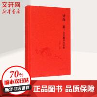 译海一粟:汉英翻译九百例 庄绎传 编著
