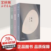 张爱玲散文全集(3册) 北京十月文艺出版社