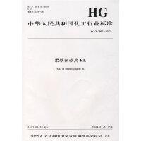 中国化工行业标准柔软剂软片RL