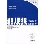 最高人民法院二审民事案件解析(第2集)