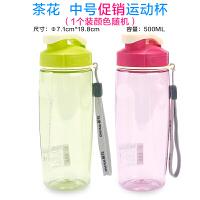 茶花水杯 塑料水杯便携运动水壶学生茶杯 防漏儿童水杯子3810P