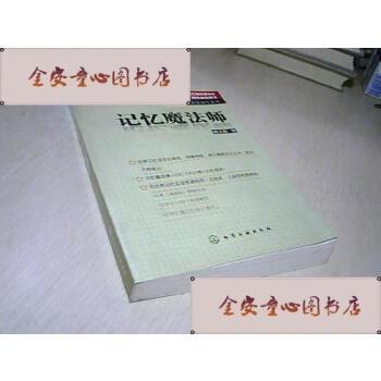 【旧书二手书9成新】记忆魔法师