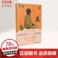快乐读书吧・名著阅读课程化丛书 老人的智慧 非洲民间故事精选 5年级/上册 人民教育出版社