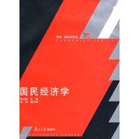 国民经济学(复旦博学经济学系列)