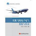 民航飞机电子电气系统与仪表(新版)