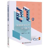 27款多媒体小软件学习指导