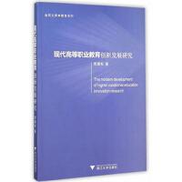 现代高等职业教育创新发展研究