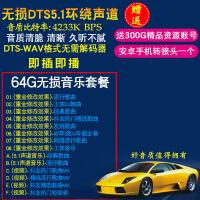 汽车车载u盘带歌曲64G无损重低音DTS5.1声道高音质mp3车用usb音乐送朋友礼品 标配