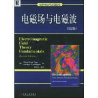 电磁场与电磁波(第2版) 机械工业出版社