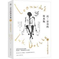 达・芬奇的墨水瓶 30个关键词唤醒创意 上海人民美术出版社
