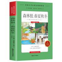 1元书籍 森林报 春夏秋冬