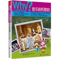 Why?人文科普读本11:音乐剧和歌剧