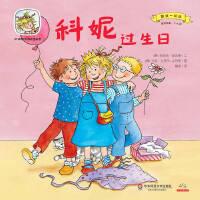 科妮快乐成长图画书 第3辑 跟我一起玩・科妮过生日