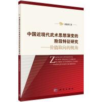 中国近现代武术思想演变的阶段特征研究――价值取向的视角
