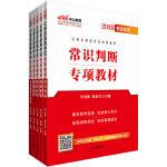 中公2020公务员录用考试专项教材常识判断+判断推理+资料分析+数量关系+言语理解与表达 (共5册)