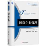 [二手旧书9成新]国际企业管理乐国林 9787111565628 机械工业出版社