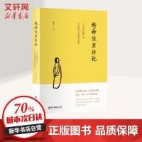 精神健康讲记 一个中医眼中的心身调适与精神发展 中医古籍出版社