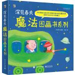 深见春夫魔法图画书系列(全5册)