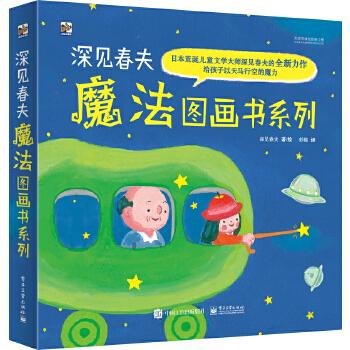 深见春夫魔法图画书系列(全5册) 日本荒诞儿童文学大师深见春夫的全新力作!天马行空的故事、风格细腻的画面,零距离贴近孩子的内心世界,全方位呵护儿童的想象力。知名儿童文学作家、翻译家、绘本研究专家彭懿倾情翻译,真诚力荐!小猛犸童书出品