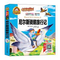 (彩图注音)尼尔斯骑鹅旅行记/人生书 (有声朗读版)小学生儿童版一二年级课外阅读(3-10)岁