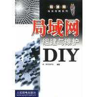 局域网组建与维护DIY――局域网完全攻略系列